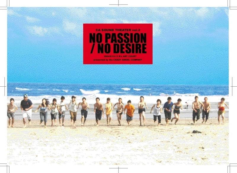 NO PASSION/NO DESIRE