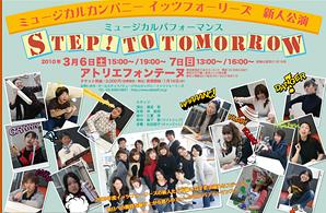 Step! to Tomorrow