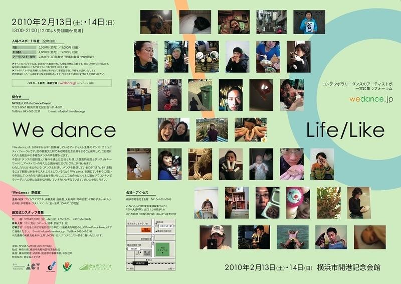 「We dance」(2010.2/13-14)
