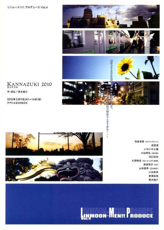 KANNAZUKI 2010