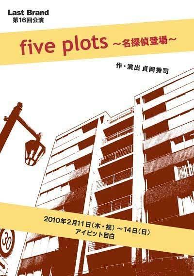 five plots ~名探偵登場~