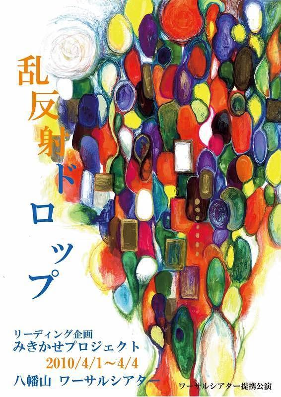 乱反射ドロップ (出演劇団) こゆび侍・本田ライダーズ・てがみ座・シンクロ少女