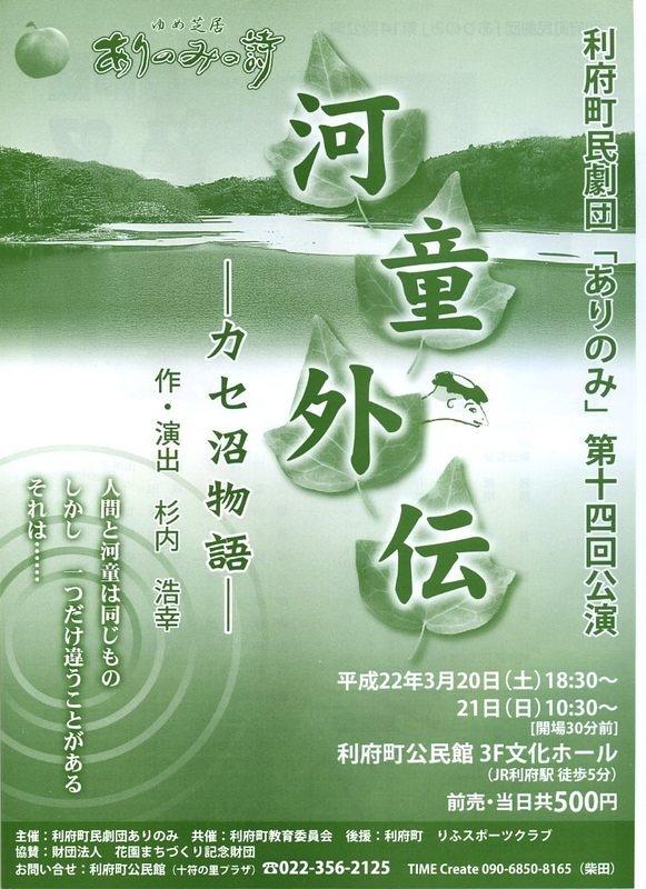 河童外伝 -カセ沼物語-