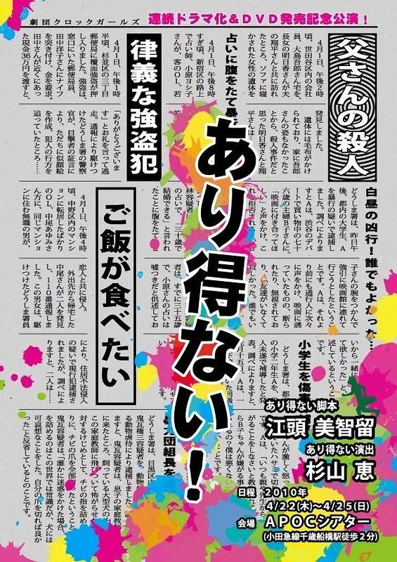 劇団クロックガールズ 第4回「あり得ない!」再演