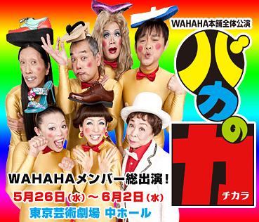 WAHAHA本舗2010年全体公演『バカの力』~全国ツアー~