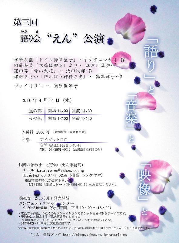 """語り会""""えん""""第3回公演"""