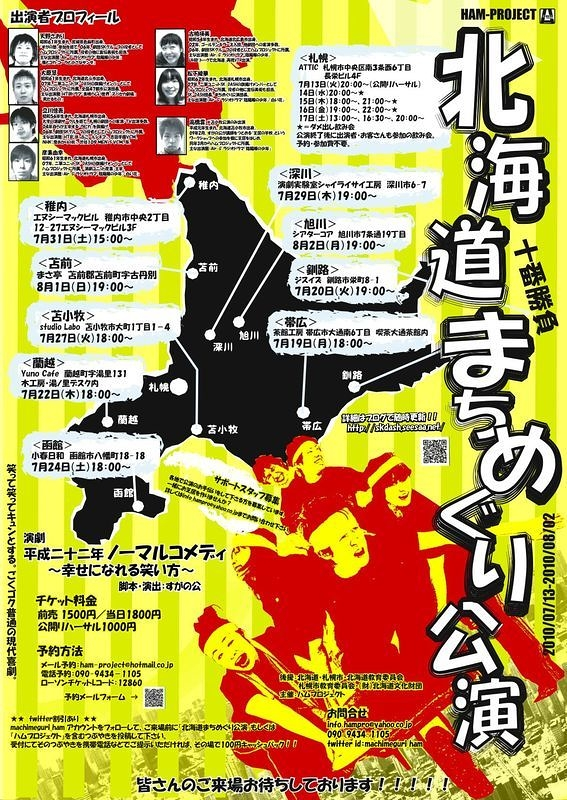ハムプロジェクト十番勝負★北海道まちめぐり公演