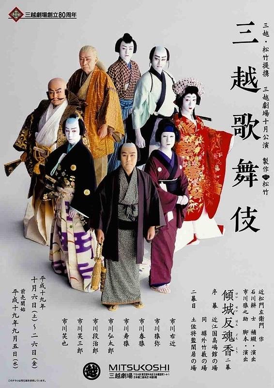 三越歌舞伎