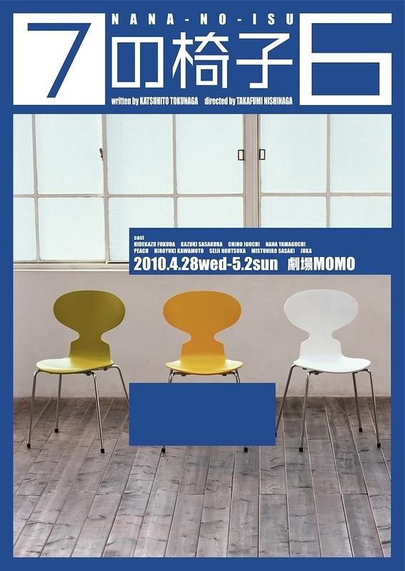 7の椅子 6