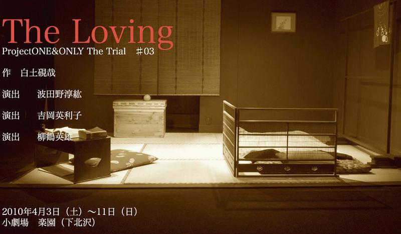 The Loving