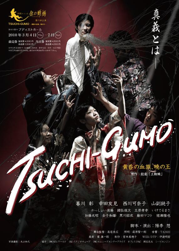 TSUCHI-GUMO―黄昏の血族、暁の王―