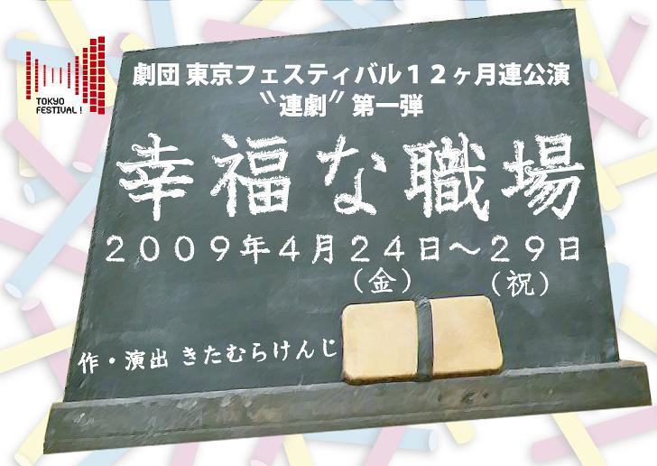 幸福な職場(2009)