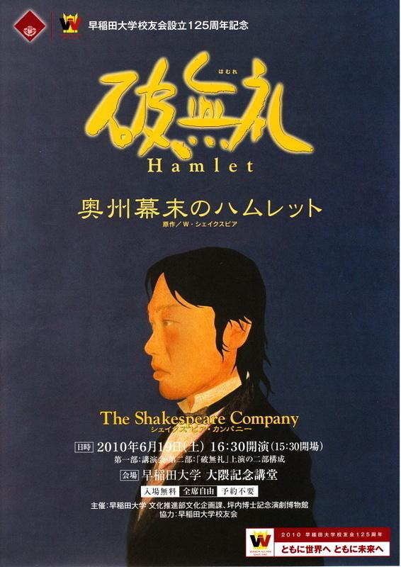 破無礼〜奥州幕末のハムレット〜