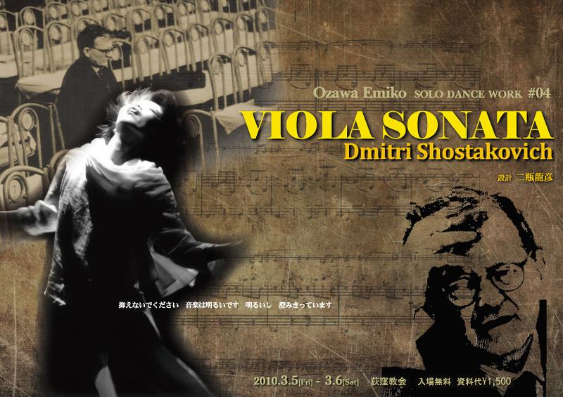 Dmitri Shostakovich『VIOLA SONATA』