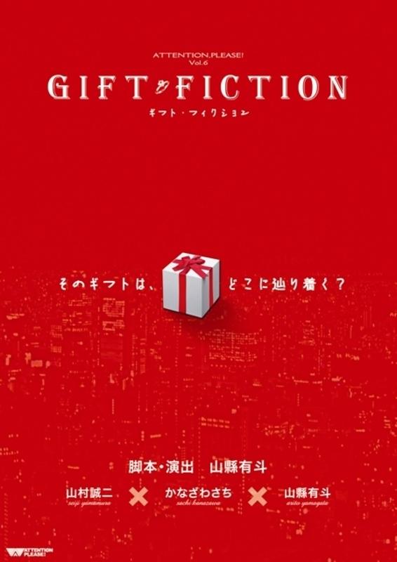 GIFT FICTION