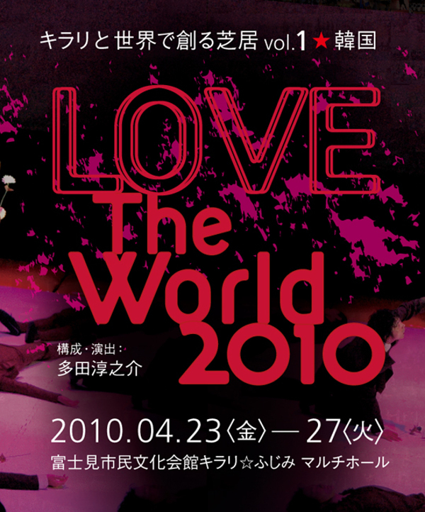 L0VE The World 2010