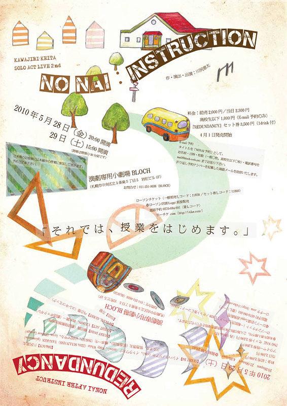 NO NAI:INSTRUCTION