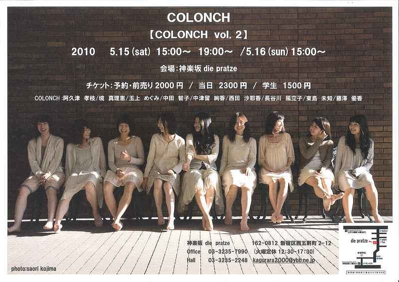 COLONCH vol.2