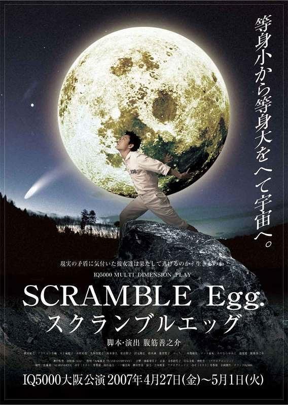 SCRAMBLE Egg.(再演)