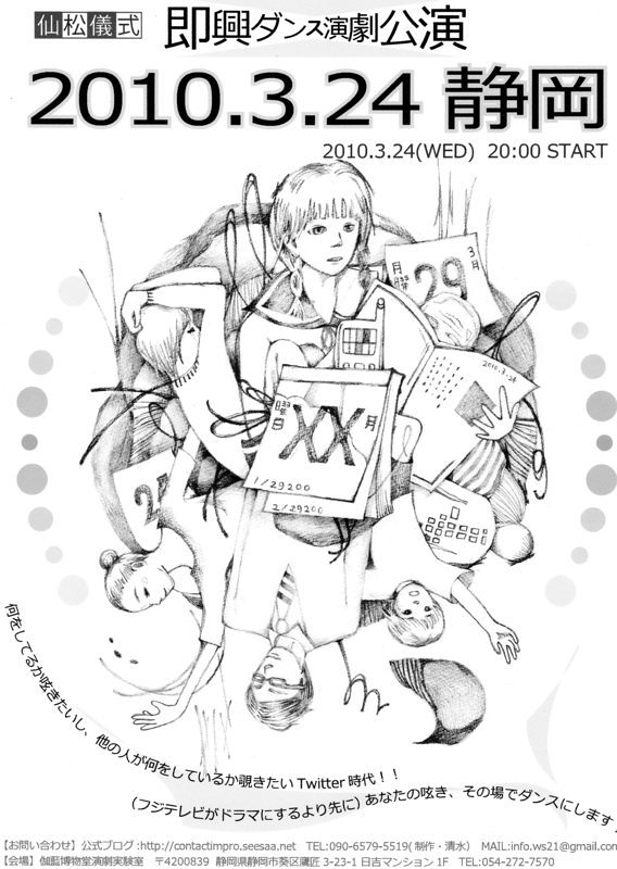 2010.3.24静岡