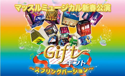 Gift(ギフト) 〜スプリングバージョン〜