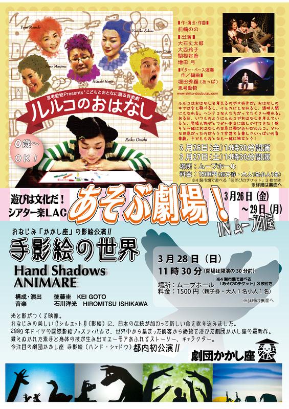 手影絵の世界~Handshadows ANIMARE~