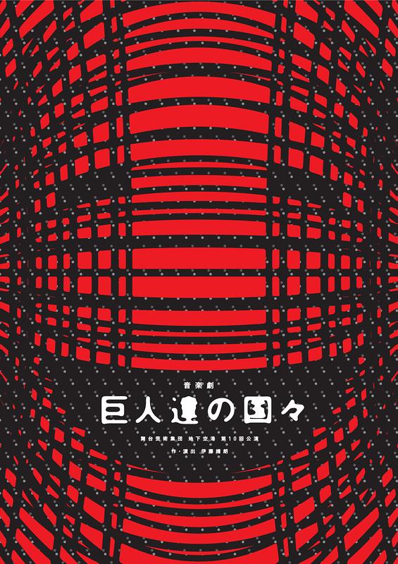 音楽劇『巨人達の国々』 ご来場ありがとうございました☆小説化決定しました!!