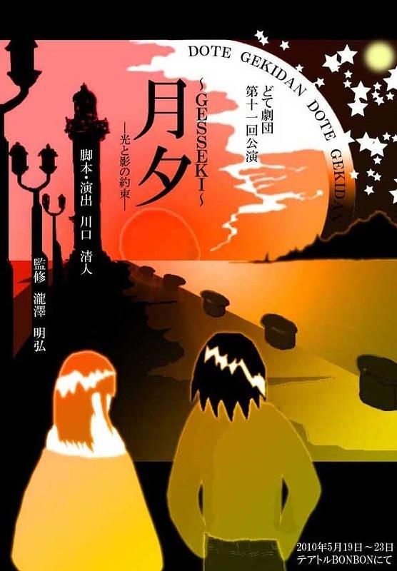 月夕~GESSEKI~(満員御礼!ご来場ありがとうございました!)