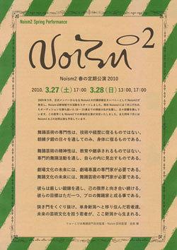 Noism2 春の定期公演2010
