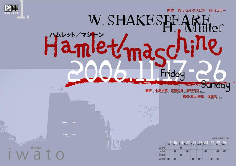 ハムレット/マシーン