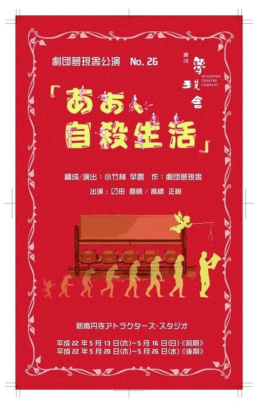 『あぁ、自殺生活』 ~ ありがとうございました。次回は下北沢楽園にて6/1(金)&6/20(日)に上演致します。