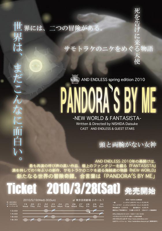 『PANDORA'S BY ME』