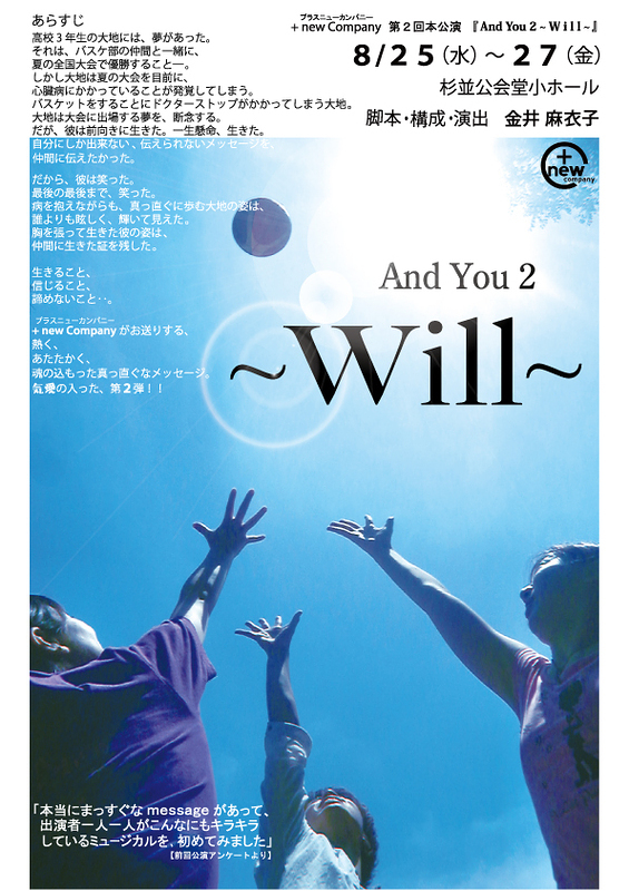 And You 2~Will~