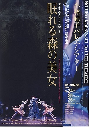 ケネス・マクミラン版「眠れる森の美女」(全幕)