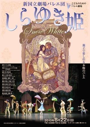新国立劇場バレエ団 こどものためのバレエ劇場「しらゆき姫」