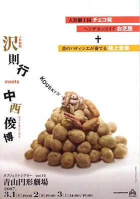 KOUSKY IV ~夢のかけらたち~
