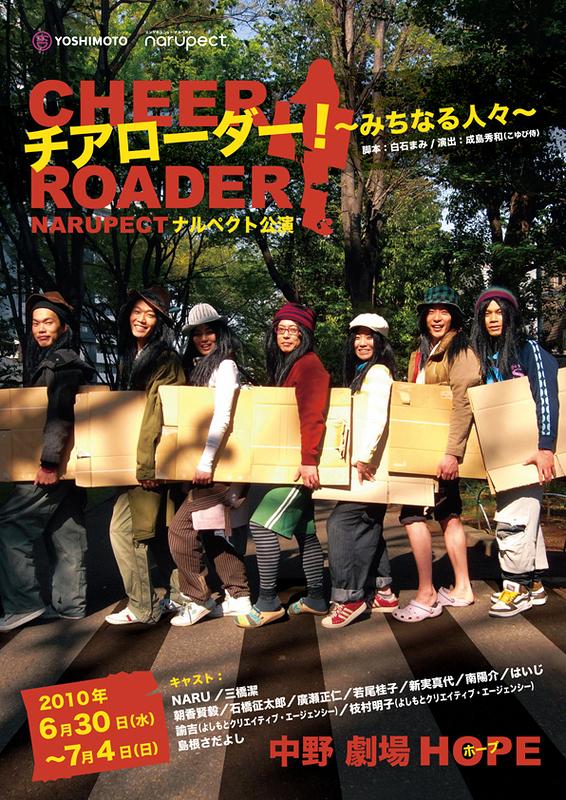 チアローダー! 〜みちなる人々〜(御来場ありがとうございました!)