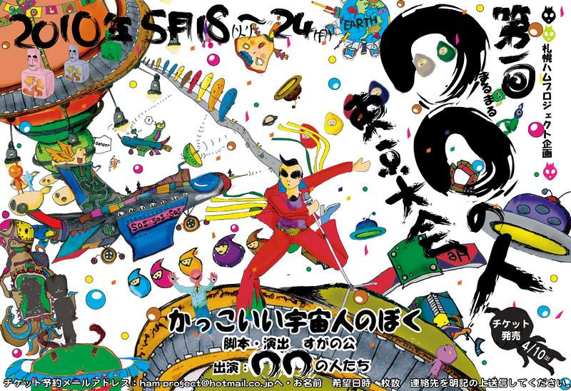 第一回○○の人東京大会『かっこいい宇宙人のぼく』