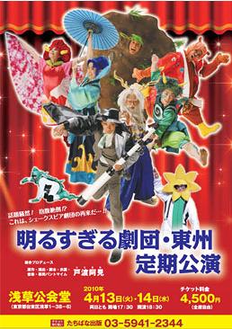 明るすぎる劇団・東州 定期公演
