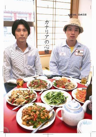 カナリアの心臓【公演終了・ご来場誠にありがとうございました!】