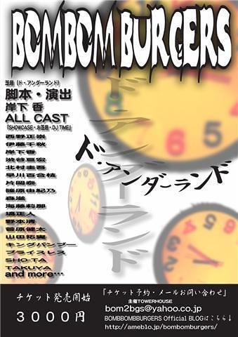 BOMBOM BURGERS vol1