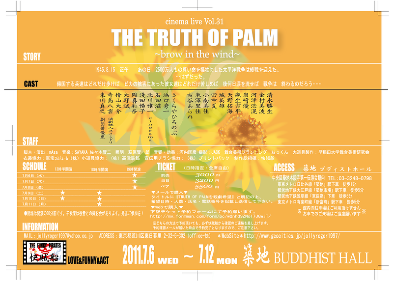 THE TRUTH OF PALM