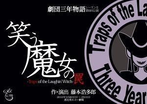 笑う魔女の罠~Traps of the Laughin' Witch~