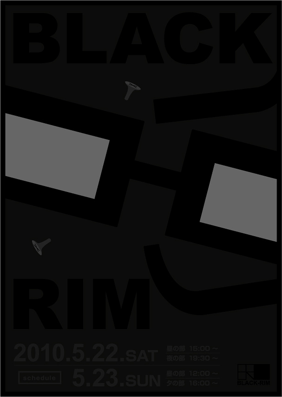 BLACK RIM