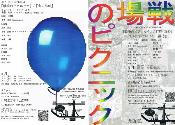 『戦場のピクニック』/『青い風船』