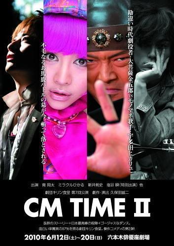 CM TIME II