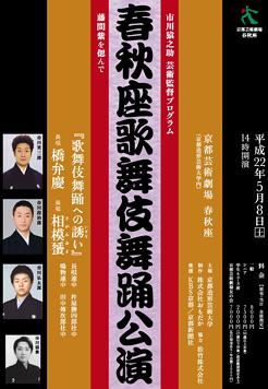 春秋座歌舞伎舞踊公演