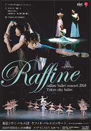 ラフィネ・バレエコンサート2010