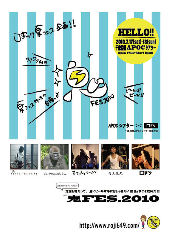 鬼FES.2010