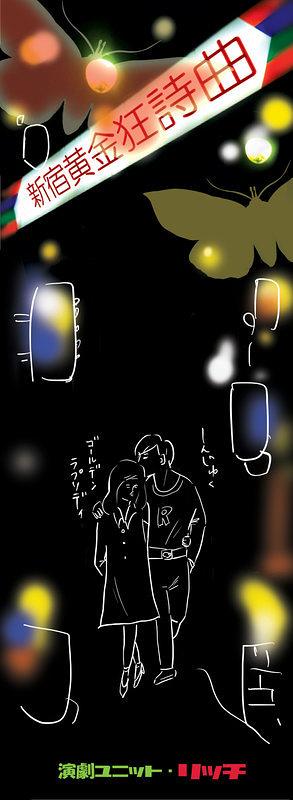 新宿黄金狂詩曲